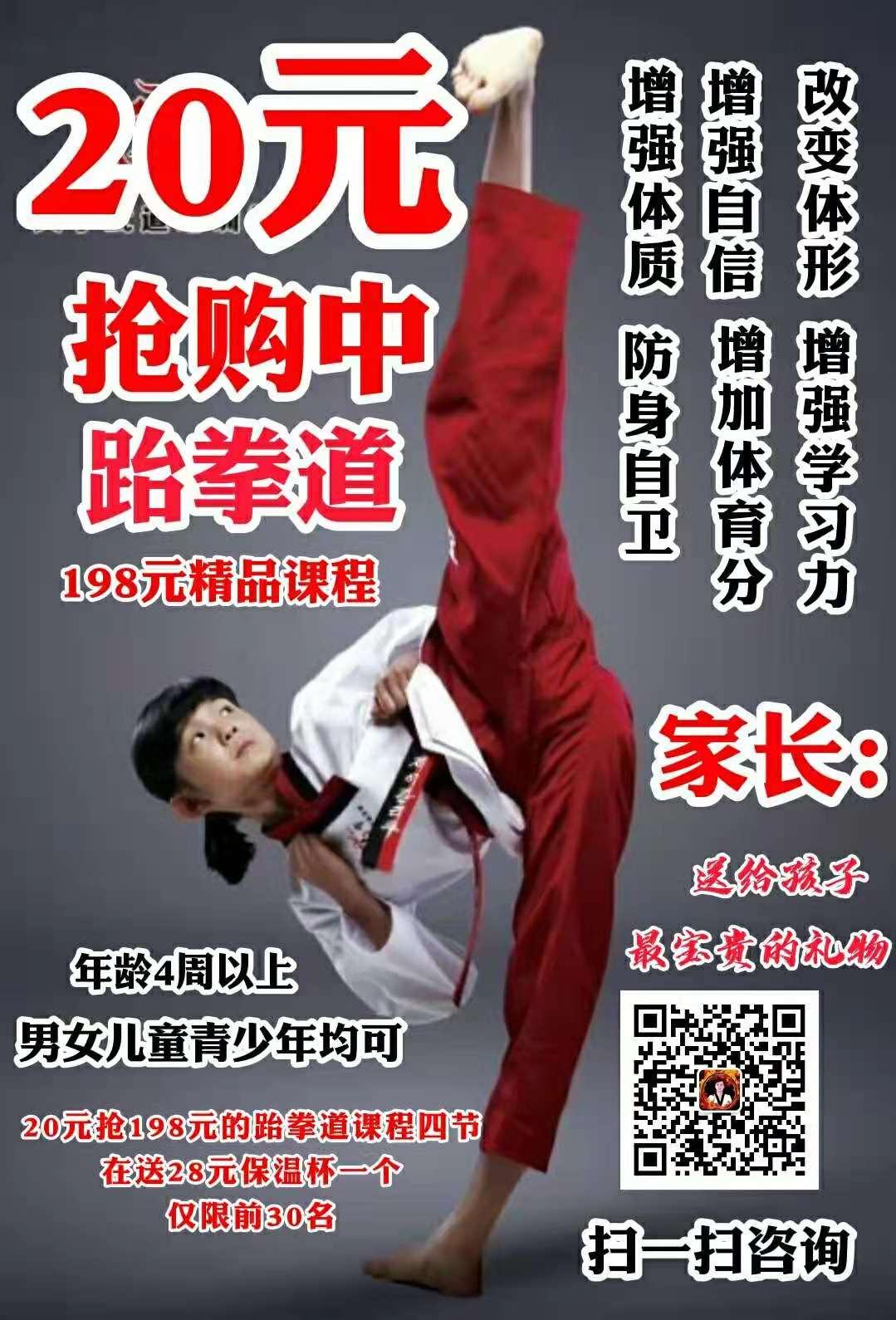 20元抢198元跆拳道课程